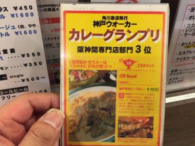 角川書店発行・神戸ウオーカー「カレーグランプリ」『阪神間専門店部門3位』