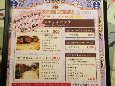サービスランチ800円→600円