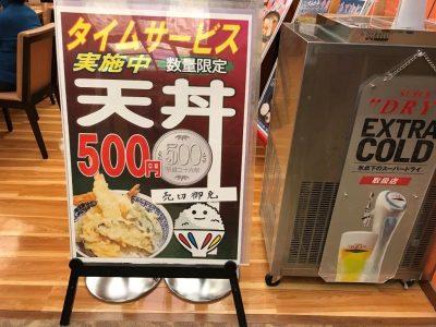 食彩厨房『すみれ亭』サービスタイム