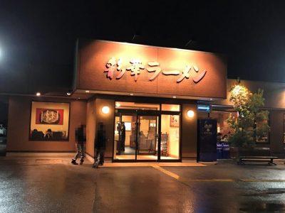 彩華ラーメン・本店