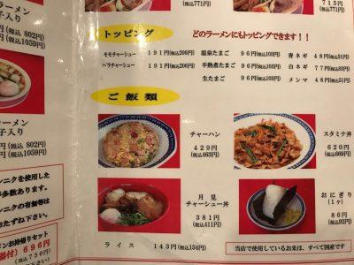 炒飯・おにぎり・スタミナ丼・チャーシュー丼