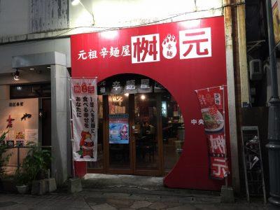 元祖辛麺屋 桝元・外観