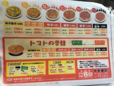 トマトの辛麺