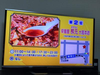 ほんわかテレビで紹介・元祖辛麺屋 桝元大阪本店