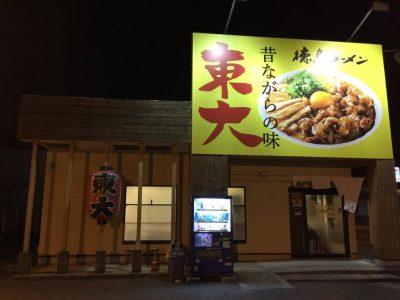 徳島ラーメン「東大」尼崎店