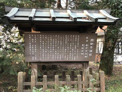 増御子神社の由緒