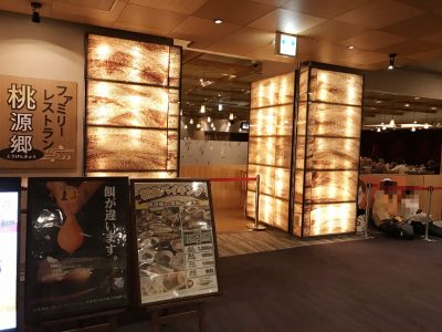 ファミリーレストラン 『桃源郷』入口