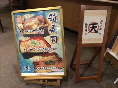 「ローストビーフの箱寿司」(680円)、「スモークサーモンのサラダ箱寿司」