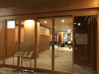 奈良プラザホテル入口