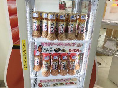 明太子ソースドレッシング
