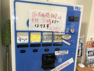 プリペードカード自動販売機