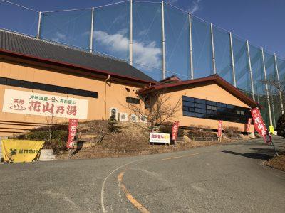 三田スポーツクラブゴルフ練習場&花山乃温泉