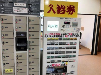 入浴券自動販売機