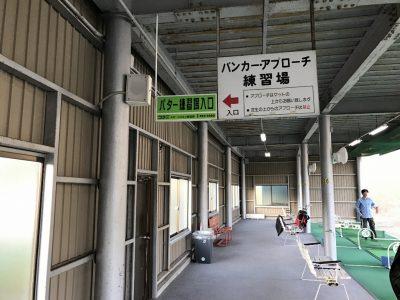1階奥、左にバンカー・アプローチ・パター練習場