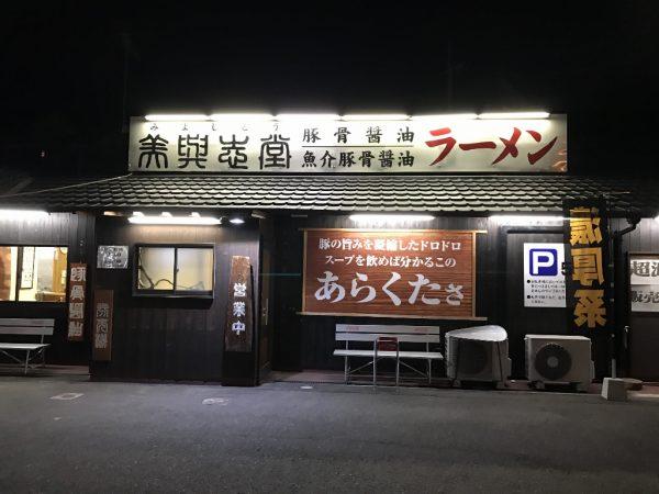 超濃厚ラーメン「美與志堂」(ミヨシドウ)