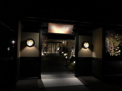 『吟湯 湯治聚楽』入口2