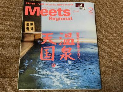 「Meets Regional」2017年2月号