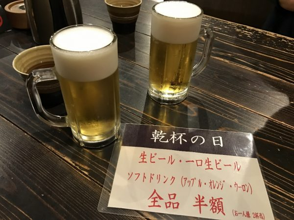 生ビール半額♪