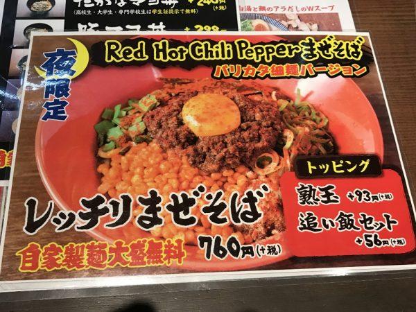 Red Hot Chili pepperまぜそば(レッチリまぜそば)