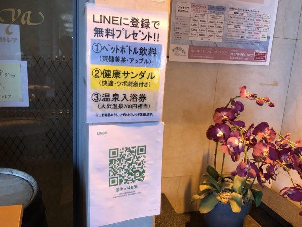 (LINEクーポン)LINEに登録すると温泉入浴券が無料