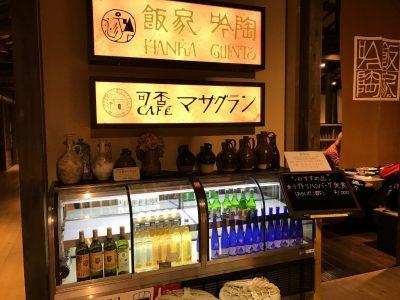 入口にある日本酒・『西山酒造場』丹波美酒「小鼓」