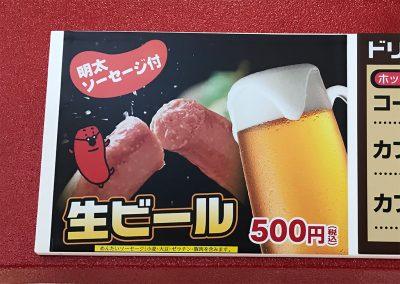明太ソーセージ付生ビール
