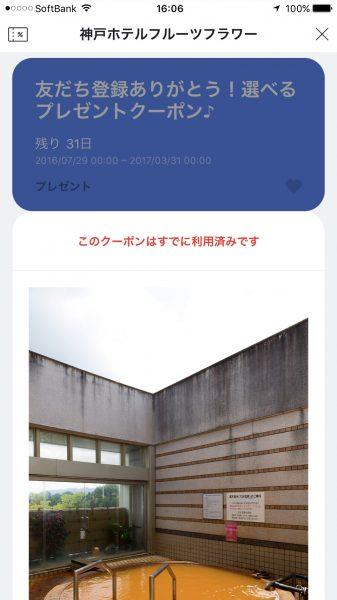 神戸ホテルフルーツフラワーLINEクーポン