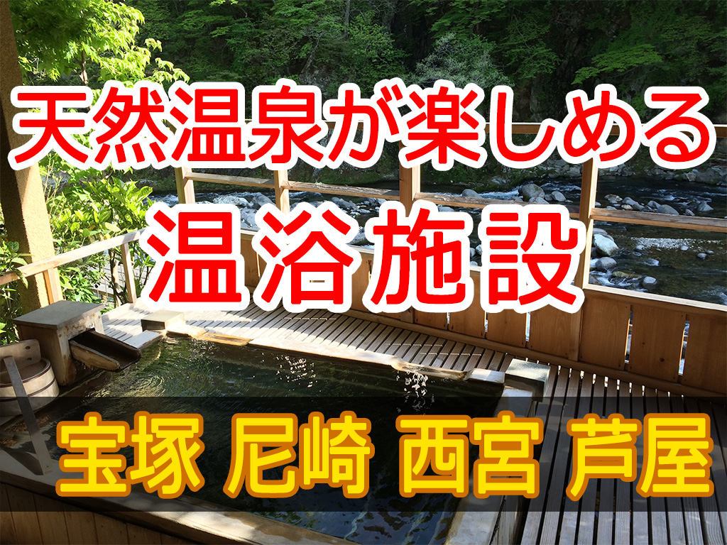 天然温泉温浴施設「宝塚・尼崎・西宮・芦屋」
