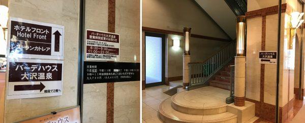 バーデハウス 大沢温泉・ホテル2階