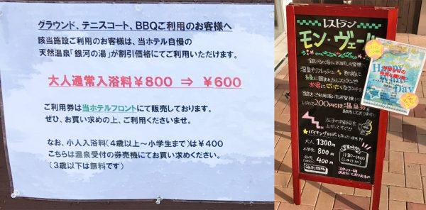 ホテル施設利用で入浴料200円オフ