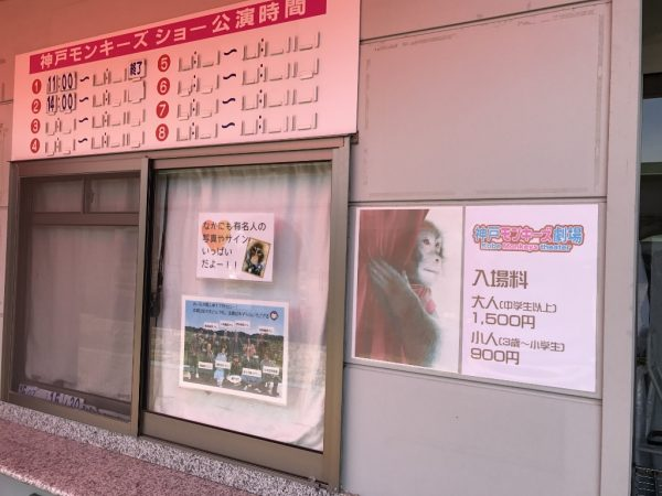 神戸モンキー劇場・入園料と公演時間