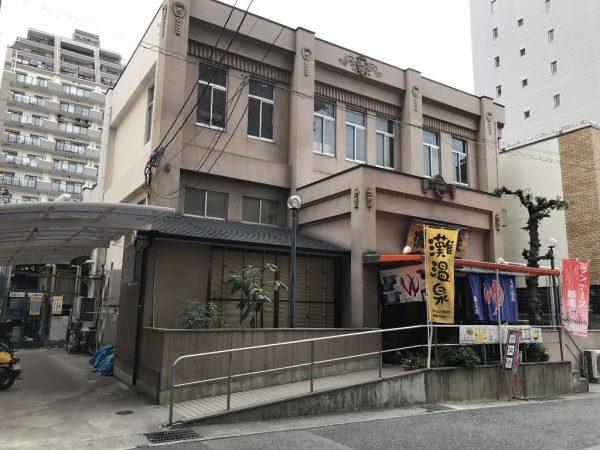 灘温泉 六甲道店・外観