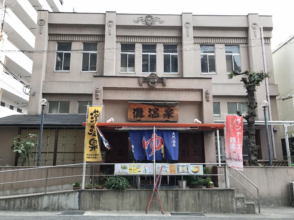 灘温泉 六甲道店