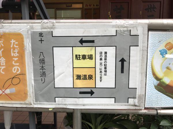 灘温泉・六甲道店の駐車場位置