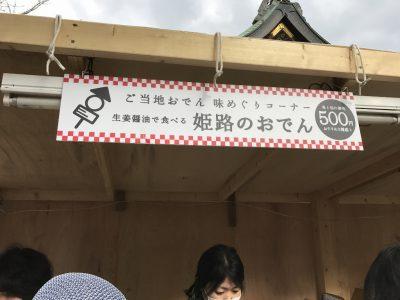 姫路のおでん