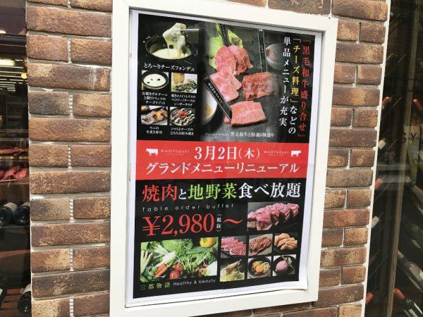 焼肉ダイニング『WAGYUdoki(ワギュウドキ)』メニューリニューアル