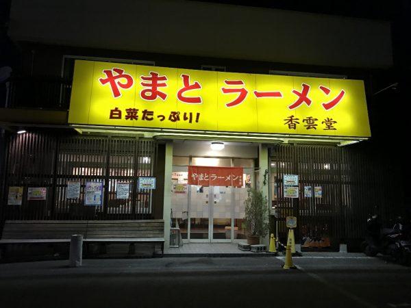 やまとラーメン香雲堂・宝塚店・外観