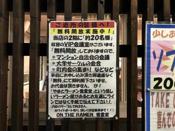 VIP会議室無料開放