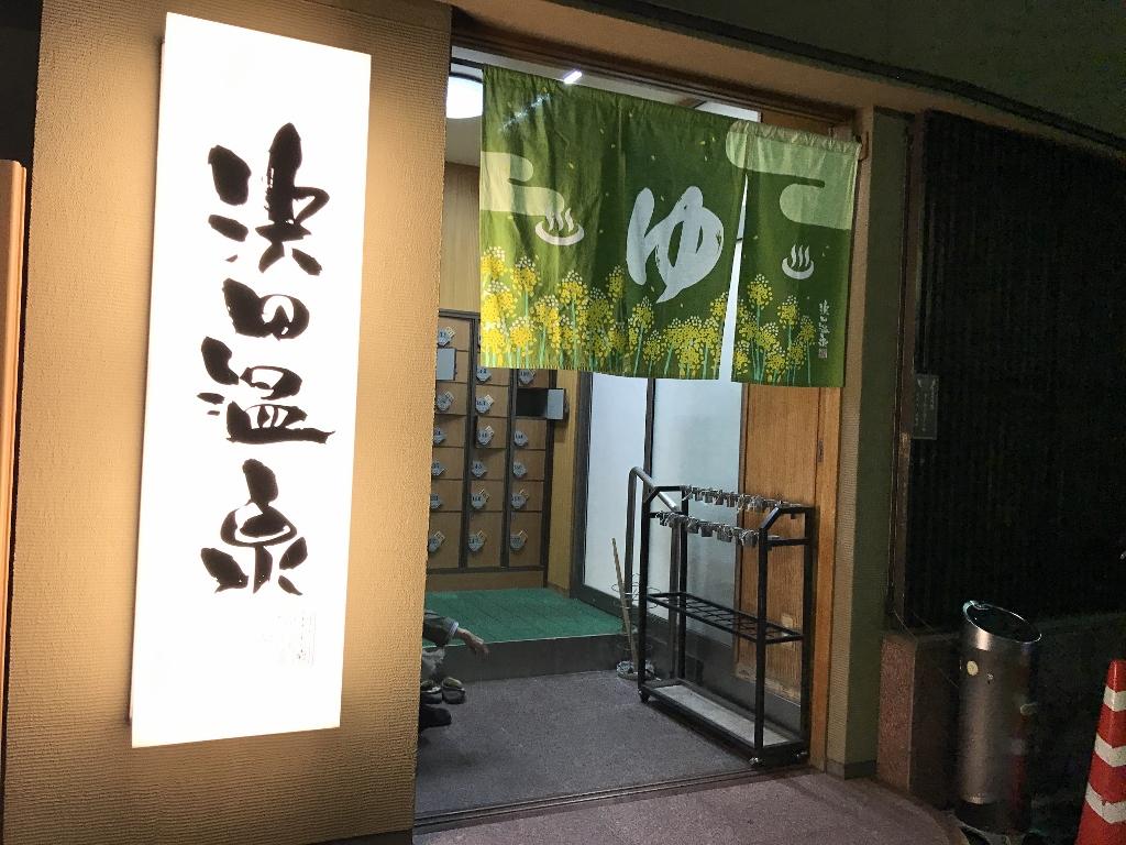 天然温泉元湯 浜田温泉 甲子園旭泉の湯