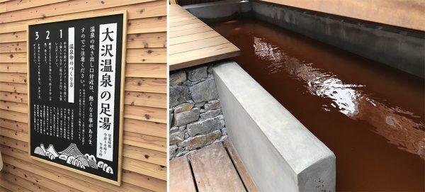 大沢温泉の足湯