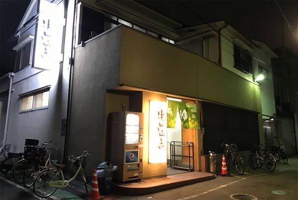 浜田温泉 甲子園旭泉の湯・外観