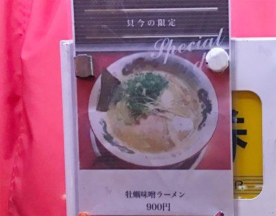 牡蠣味噌ラーメン