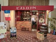 フレンチバル「ワイン食堂ビストロJIN」