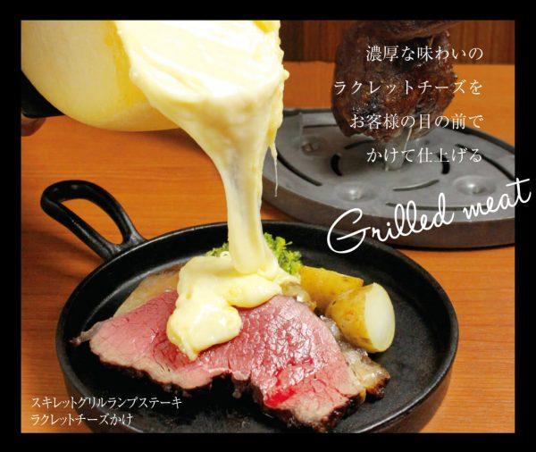 スキレットグリルランプステーキ・ラクレットチーズかけ