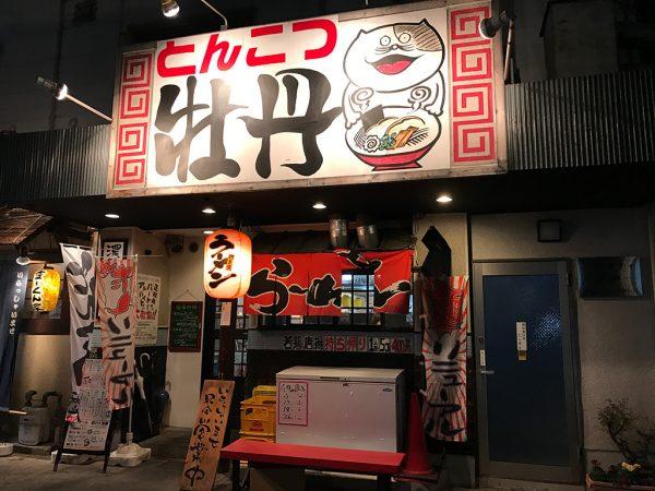 中華そば牡丹・甲子園店(外観)