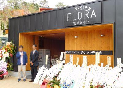 NESTA FLORA(ネスタフローラ)エントランス