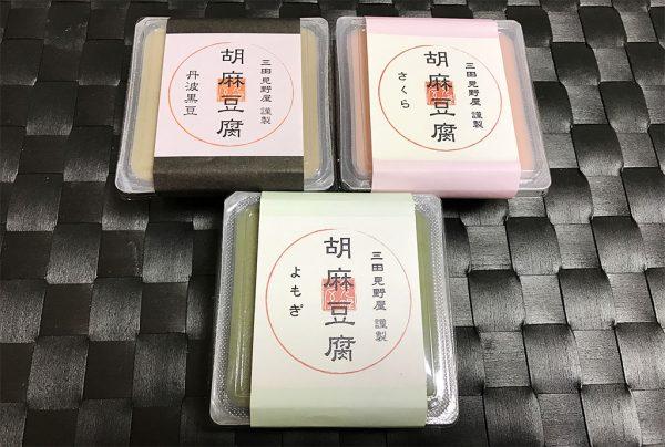 三田見野屋胡麻豆腐(さくら・よもぎ・丹波黒豆)