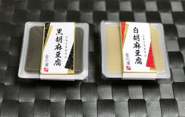 料亭版胡麻豆腐