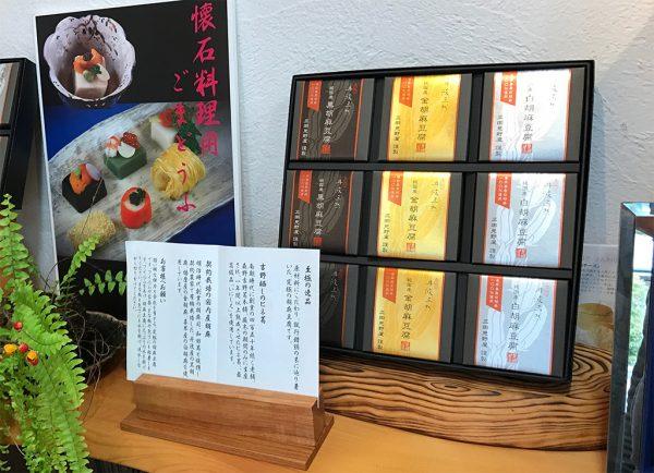 「丹波産・黒胡麻豆腐」「播磨産・金胡麻豆腐」「喜界島産・白胡麻豆腐」