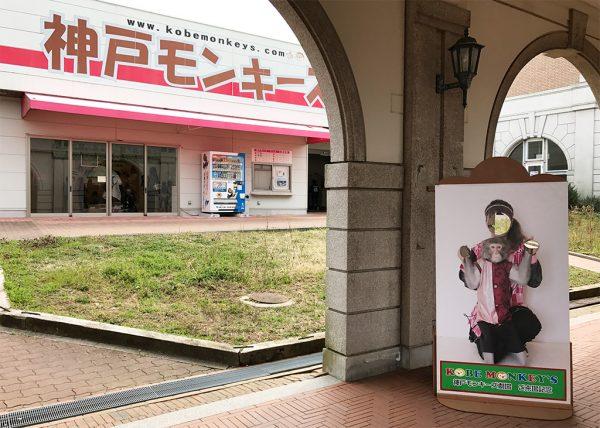 神戸モンキーズ劇場・外観